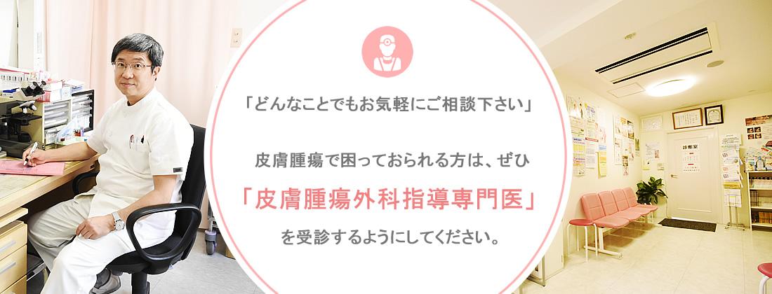 できもの治療神戸三宮